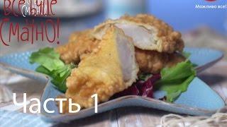 Три безупречных блюда из хека - Все буде смачно - Часть 1 - Выпуск 91 - 28.09.2014