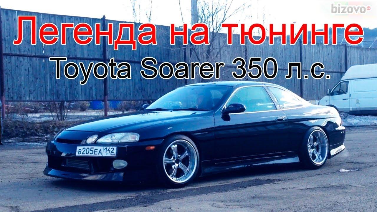 Тюнинг Toyota Soarer 1JZ 350 л.с. за 1 млн. руб.