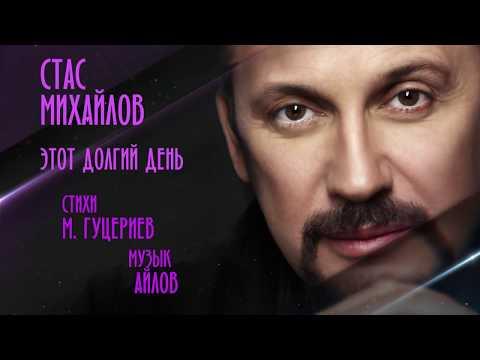 Стас Михайлов— «Этот долгий день» (Official Lyric Video)