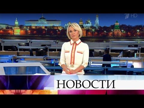 Выпуск новостей в 18:00 от 21.01.2020