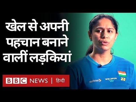 #BBCISWOTY: स्टीरियोटाइप तोड़ खेल चैंम्पियन बनीं भारतीय महिला खिलाड़ी (BBC Hindi)
