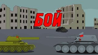 СОВЕТСКИЙ МОНСТР Т3400 против Борщика (битва в городе 2)  - Мультики про танки