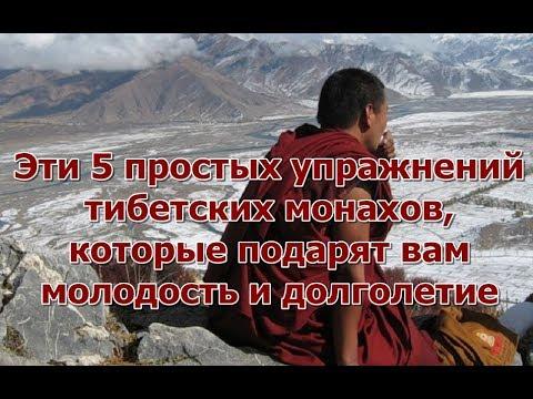 Эти 5 простых упражнений тибетских монахов, которые подарят вам молодость и долголетие