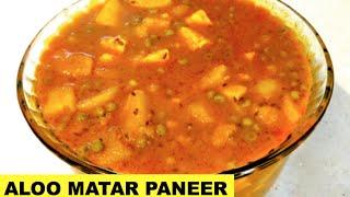 Potato, Peas, Cottage Cheese Curry (aaloo Matar Paneer) - Indian Vegetarian Recipes (how To)