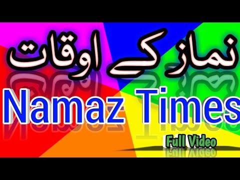 NAMAZ TIME, Ll PRAYER TIME, Ll NAMAZ TIME TODAY  #darasehadees