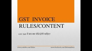 क्या क्या होना चाहिए GST SALE/PURCHASE BILL में |GST Invoice rules in India in Hindi |GST Bill|