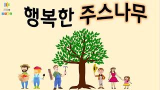 [동화구연-아동] 행복한 주스나무 - 공공의 자원들을 …