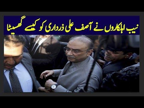 Asif Ali Zardari Ko NAB Ahalkaron Nay Kaise Ghaseeta