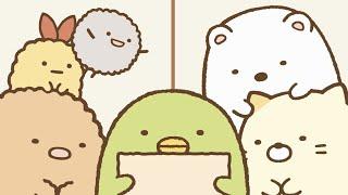 スマホゲーム「すみっコぐらし ~パズルをするんです~」PV