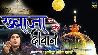 Aise Hote Hai Khwaja Ke Deewane | New Ajmer Sharif Qawwali | Amil Arif Sabri | New Qawwali 2020