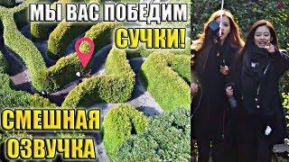 Chaennie Vs Lisoo  СМЕШНАЯ ОЗВУЧКА Blackpink