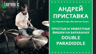 Уроки игры на барабанах | Барабанный рудимент Double Paradiddle