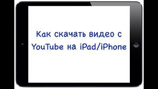 Как загрузить видео с YouTube на iPad/iPhone