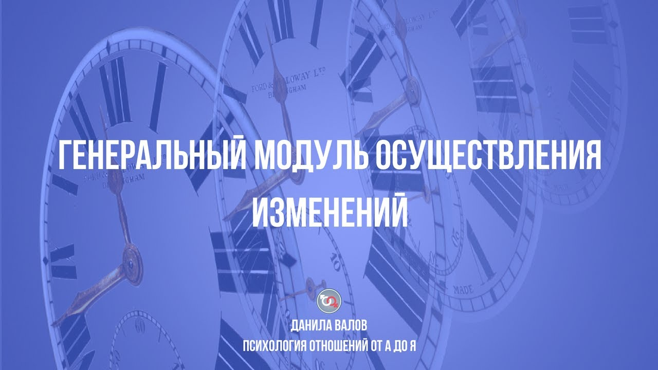 Генеральный модуль осуществления изменений. Модуль ИНП ...