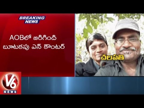 High Court Seeks Report From AP Govt On AOB Encounter   V6 News