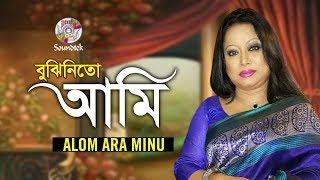 Video Alom Ara Minu - Bujhinito Ami   Bangla Video Song   Soundtek download MP3, 3GP, MP4, WEBM, AVI, FLV April 2018