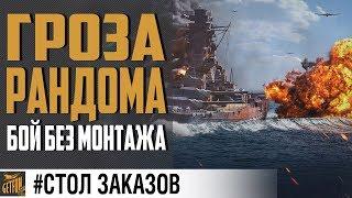 линкор Yamato - звезда игры  World of Warships