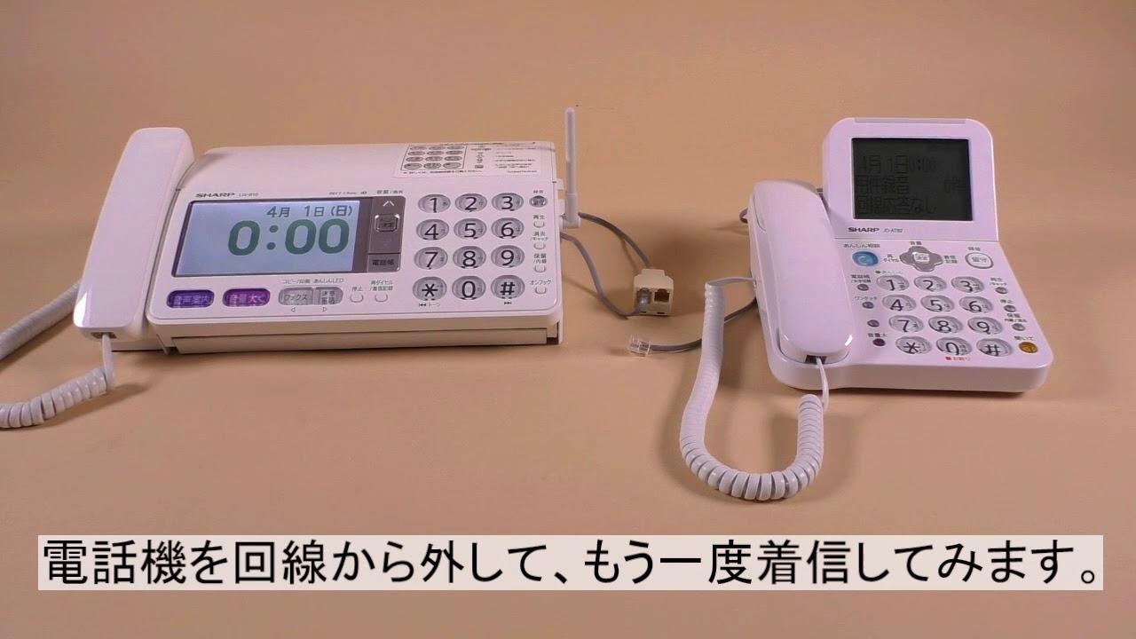 複数の電話機接続時のナンバーディスプレイ表示について - YouTube