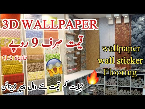 3D Wallpaper, Customize Royal Wallpaper,Latest Design 2020 || Only 9 Rs(1/2sqft)