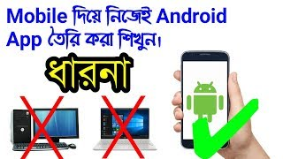 Android Apps Create in Android Mobile Phone / Earning Apps Create / Online income app create