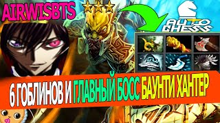chance of 1 in A MILLION to collect such a BOUNTY HUNTER *RARE* - DOTA AUTO CHESS  / QUEEN GAMEPLAY