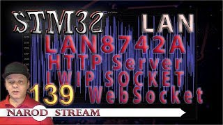 Программирование МК STM32. Урок 139. LAN8742A. LWIP. SOCKET. HTTP. WebSocket