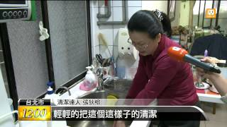 【2014.01.19】年終大掃除 善用工具輕鬆除頑垢 -udn tv