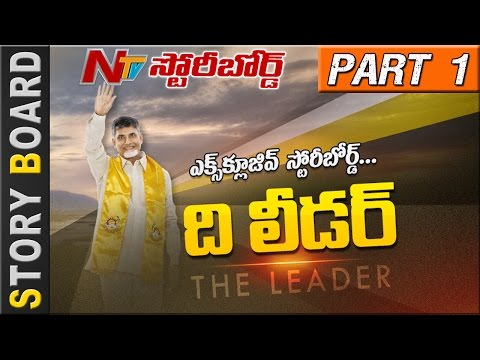 Special Story on AP CM Chandrababu Naidu Political Life || Story Board || Part 1 || NTV