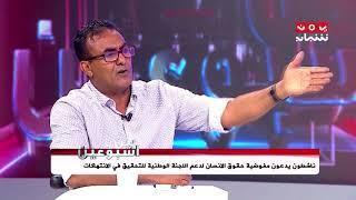 دعوات لتشكيل لجنة حقوق دولية لانتهاكات حقوق الإنسان في اليمن | أ.د.عبدالباقي شمسان | بين اسبوعين
