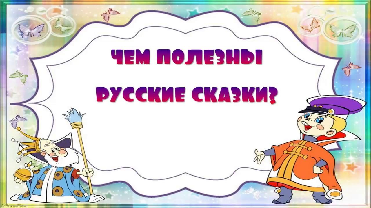 Чем полезны русские  сказки