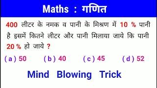Maths Trick // गणित  की  जादुई ट्रिक // RAILWAY, NTPC, SBI, SSC, CGL, CHSL, CPO, UPSC, UPSI, ASI