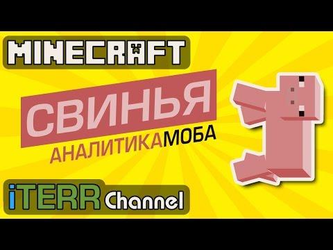 видео: Майнкрафт. Каково Быть Свиньей. Аналитика Моба.