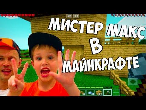 МИСТЕР МАКС В МАЙНКРАФТЕ   RYTP