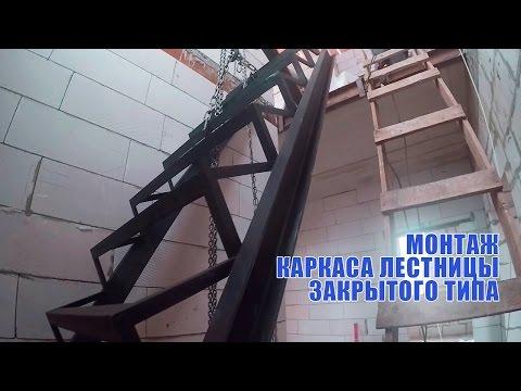 Монтаж каркаса лестницы закрытого типа