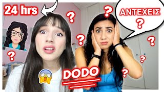 Η Dodo ελέγχει την ζωή μου για 24 ώρες | Marianna Grfld
