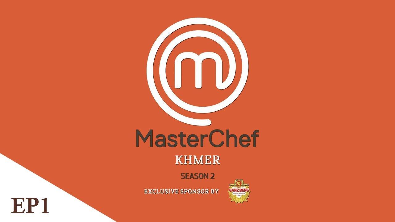 MasterChef Khmer រដូវកាលទី២ វគ្គ ១ - Episode 1 - CTN