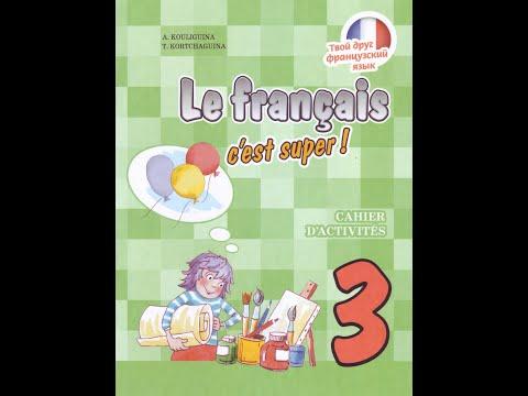 """Французский язык 3 класс с УМК """"C'est Super!"""". Работа с рабочей тетрадью. Разбор ДЗ стр. 26/Unite 4"""