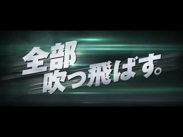 映画『ワイルド・ストーム』予告編