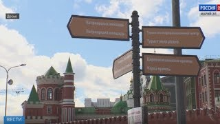 Россия 24. Вести Марий Эл 30 05 2017