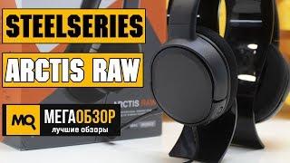 SteelSeries Arctis RAW обзор наушников