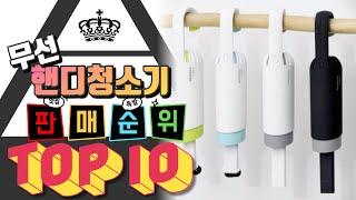 2020년 무선 핸디청소기 가성비 제품 TOP 10 순…