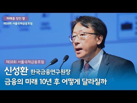 [미래창] 신성환(1) | 금융의 미래, 10년 후 어떻게 달라질까_제18회 서울국제금융포럼