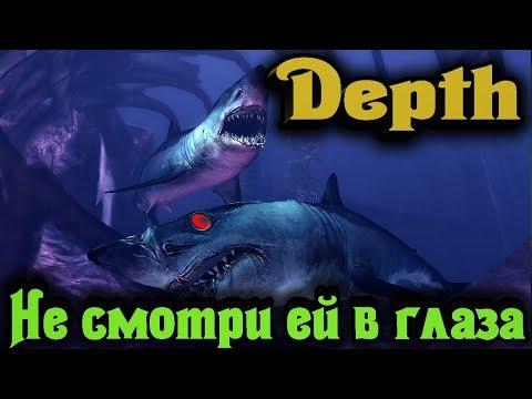 Кровавая битва - Depth Банда акул против Дайверов