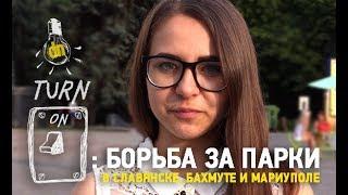 Включайся!  Борьба за парки в Славянске, Бахмуте и Мариуполе