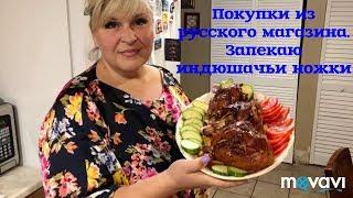 6. Покупки из русского магазина  Запекаю индюшачьи ножки