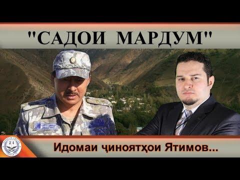 Садои мардум 03.03.2018 برنامه صداى مردم - تاجيكستان