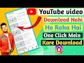 This Video is Not Downloaded yet YouTube Video Downloading Problem | Trick YouTube Fix Problem