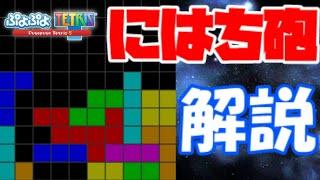 【ぷよぷよテトリス】「にはち砲」のコツについて解説します!!テトリス講座! 【Puyo Puyo Tetris】