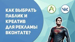 Как выбрать паблик и креатив для рекламы в Вконтакте