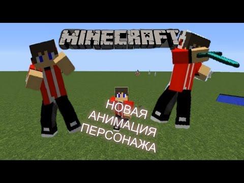 Minecraft:Обзор модов№10 АНИМАЦИЯ (MO BENDS)
